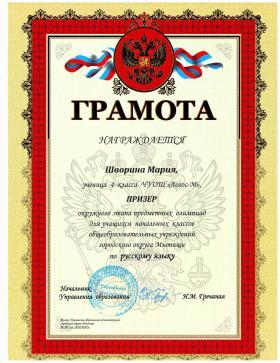 Грамота Шворина
