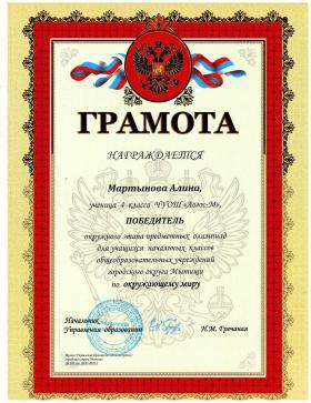 Грамота Мартынова
