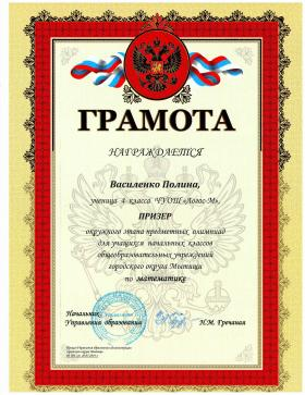 Грамота Василенко