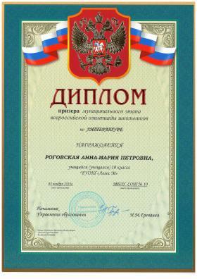 Дипломы ВСОШ 2018-2019 (1)-min