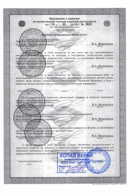 Лицензия ЧОП стр.2