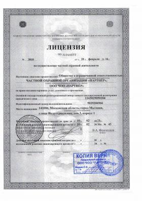 Лицензия ЧОП стр.1
