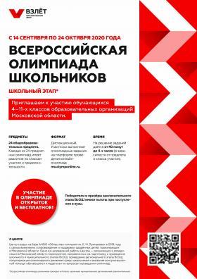 Плакат_Школьного_этапа_ВсОШ