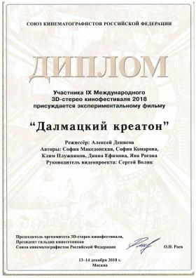 Диплом участника кинофестиваля