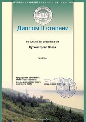 Бурмистрова Злата_Диплом II степени (личный зачет)