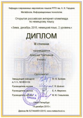 Третьяков-1