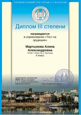 Мартынова Алина Александровна_Диплом 3 степени