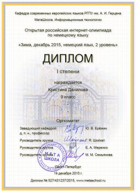Диплом Кристина-2