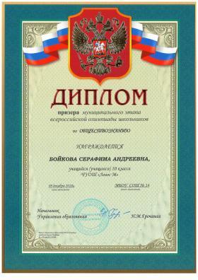 Дипломы ВСОШ 2018-2019 (4)-min