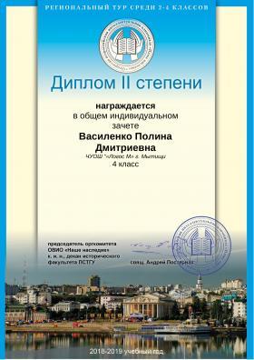 Василенко Полина Дмитриевна_Диплом 2 степени