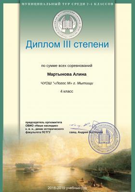 Мартынова Алина_Диплом III степени (личный зачет)_