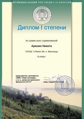 Арюзин Никита_Диплом I степени (личный зачет)_
