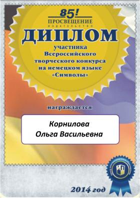 Корнилова Ольга Васильевна_diplom_symbols_de copy