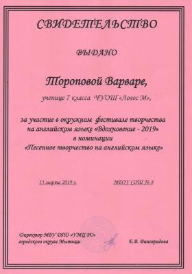 Торопова-min