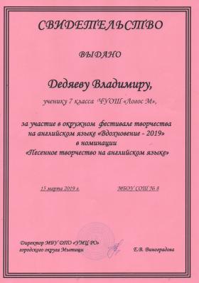 Дедяев-min