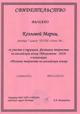 Козлова-min