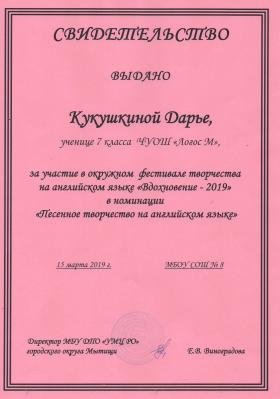 Кукушкина-min