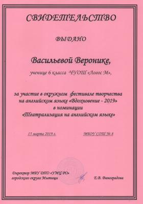 Васильева-min