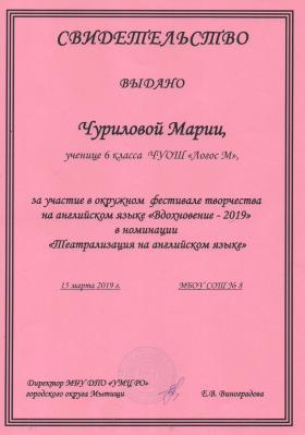 Чурилова-min