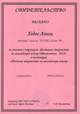 Ходос-min