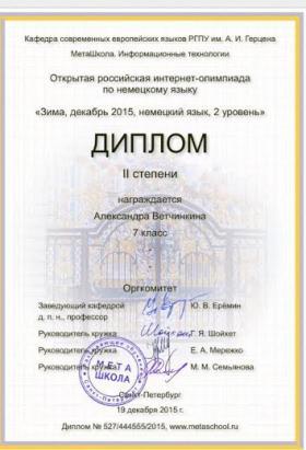 Ветчинкина-3